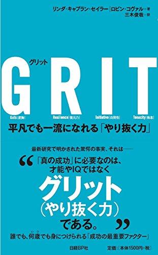 GRIT(グリット) 平凡でも一流になれる「やり抜く力」.jpg
