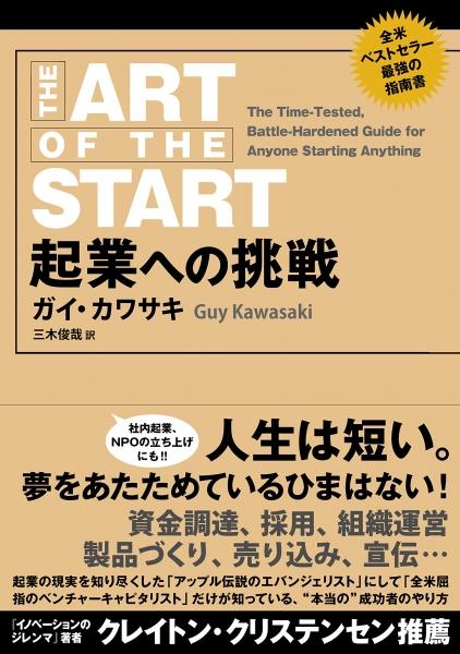 起業への挑戦.jpg