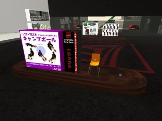 SECOND LIFE CAMP:LTS TECHNOLOGY - L-CAFE