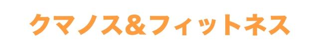 ブログ クマノス&フィットネス.jpg