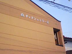 joy-080904c.jpg
