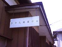 soto-081005a.jpg