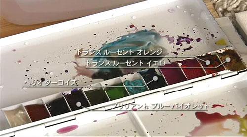 永山流水彩画法