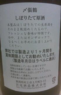 rps20111212_022244.jpg