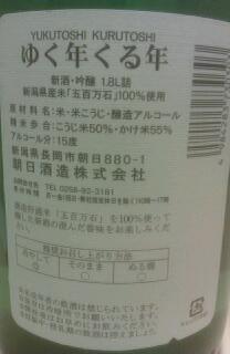 rps20111215_013830.jpg