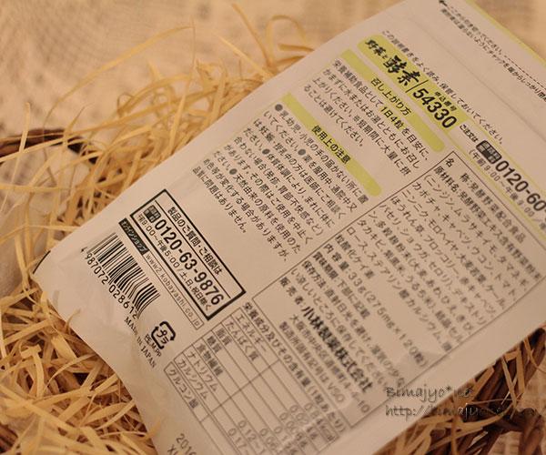 サプリメント 小林製薬の野菜と酵素