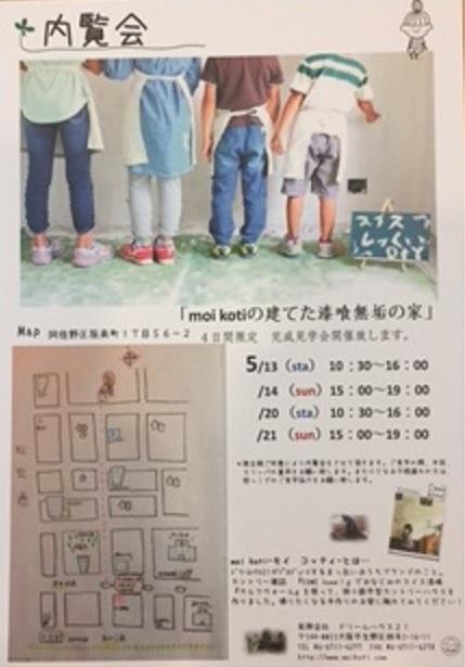 モイコッティ完成見学会【内覧会】OPENHOUSE開催!2017年5月13日
