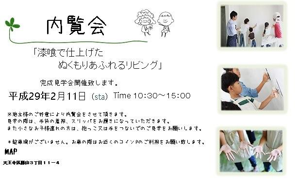 モイコッティ完成見学会【内覧会】OPENHOUSE開催!2017年3月28日