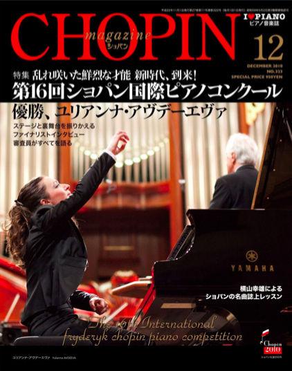 月刊ショパン,2010年12月号