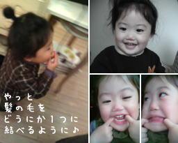 1歳10ヶ月