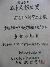 ムトス飯田賞