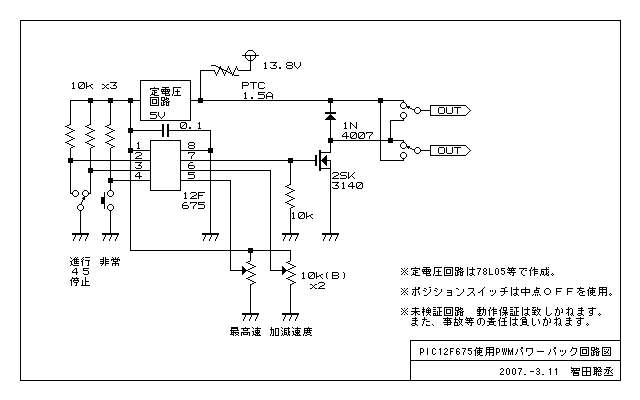 PIC12F675使用PWMパワーパック回路図2