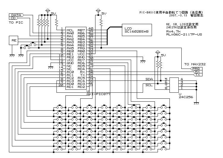 PIC-BASIC半自動転てつ(送信側)回路図