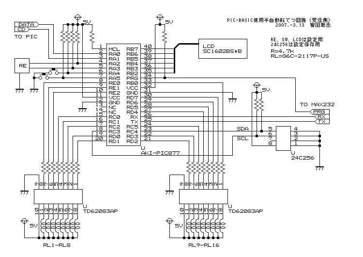 PIC-BASIC半自動転てつ(受信側)回路図