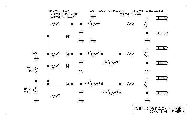スタンバイ遅延装置回路図