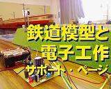 鉄道模型と電子工作 サポート・ページ