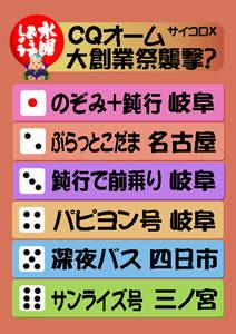 サイコロX 12/4遠征(行き)