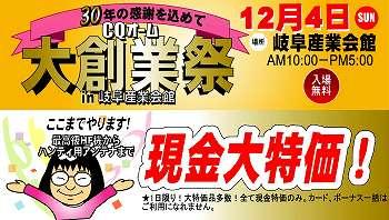 12/4 CQオーム大創業祭