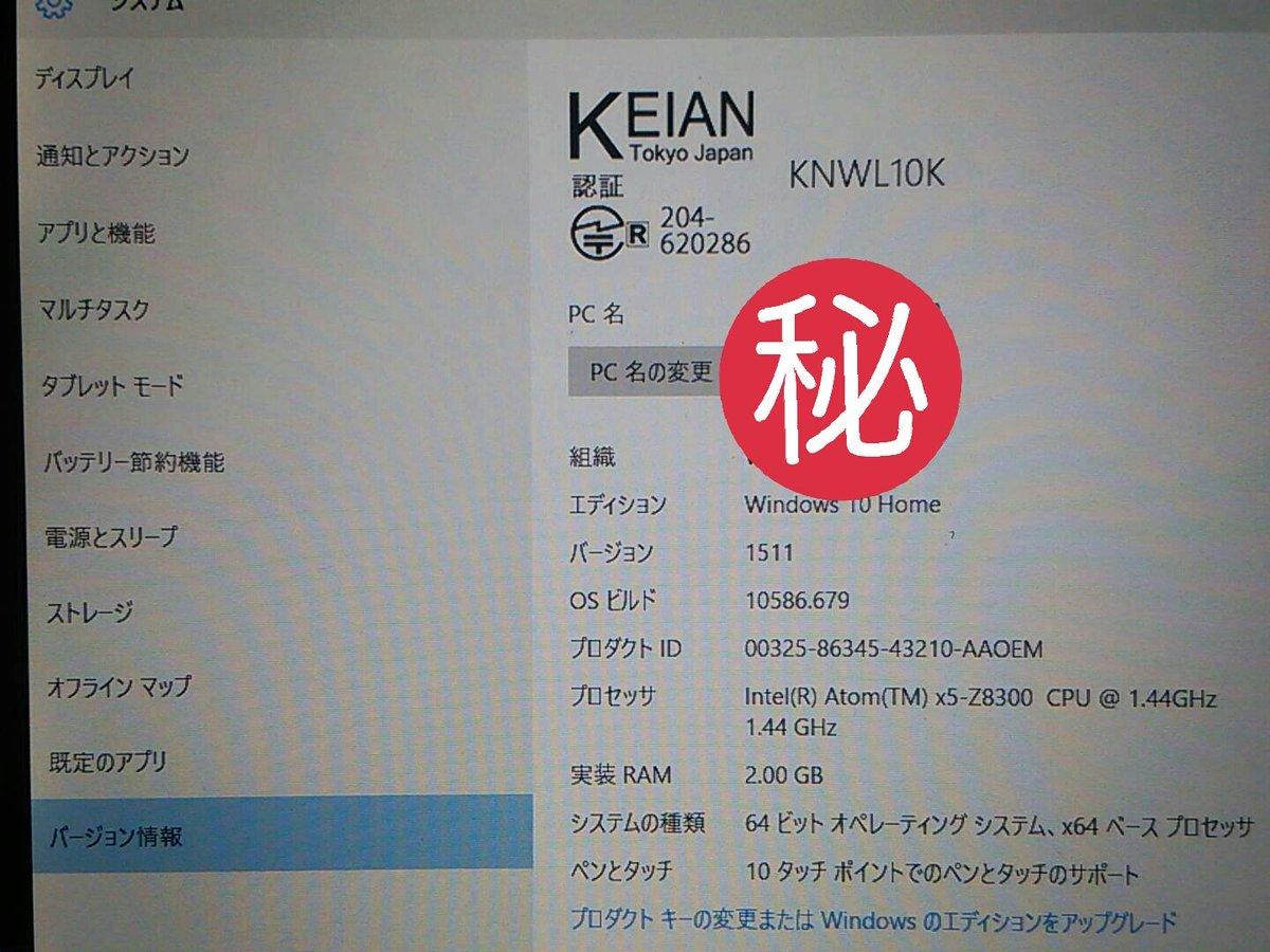 ジブン専用:システム情報画面