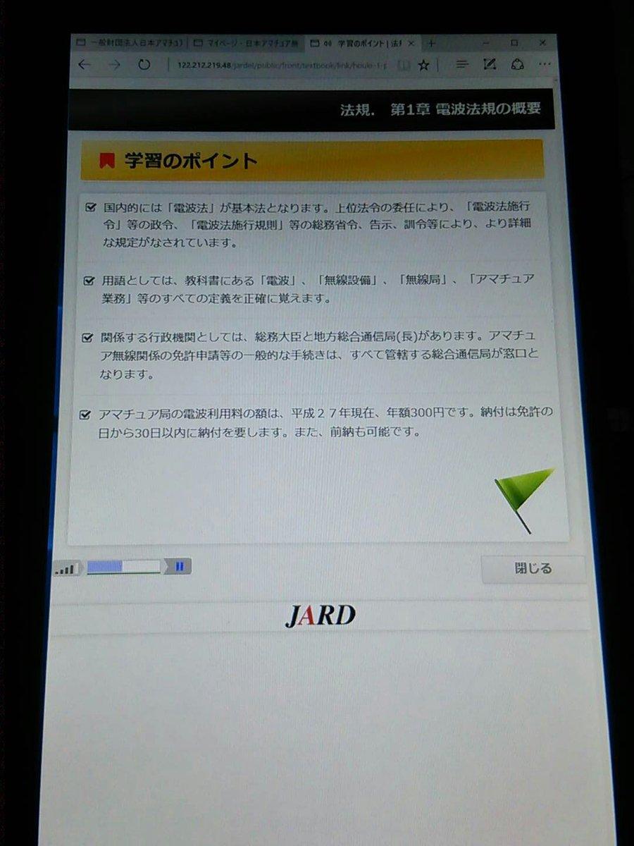 ジブン専用:JARD画面表示
