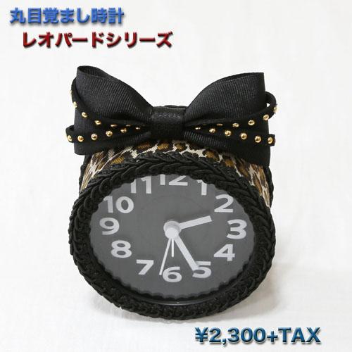 97時計-丸レオパード.jpg