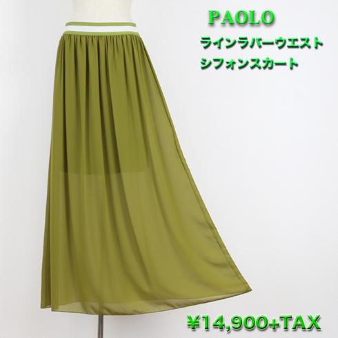 PAOLO-1.jpg