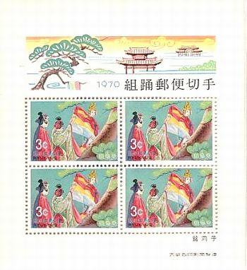 琉球 組踊り 切手