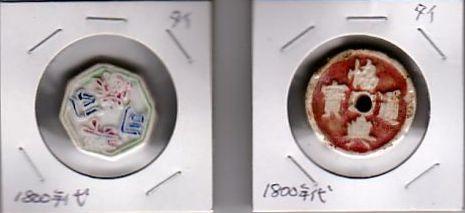 1800年代の陶器のタイ・コイン