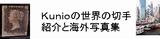 Kunioの世界の切手紹介と海外写真集