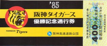 '85 阪神タイガース 優勝記念通行券