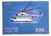世界のヘリコプターを中心にした切手