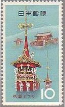 祇園祭 切手