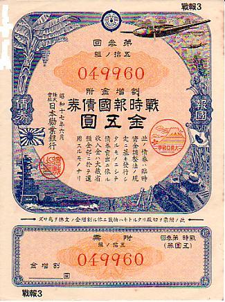 戦時中の債権類