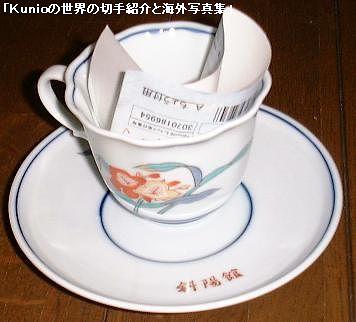 青森県金木町の太宰治の生家の斜陽館で使用されていたコーヒーカップ