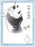 オオパンダ(上段3枚、墨絵、1963年、特59)