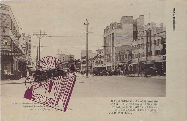 中国・南京・中山路