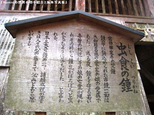 『大村神社』虫喰の鐘