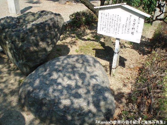 道明寺天満宮・境内のさざれ石