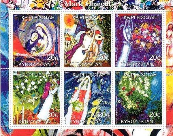 西洋美術切手 シャガール(Marc CHAGALL) オムニバス切手シート