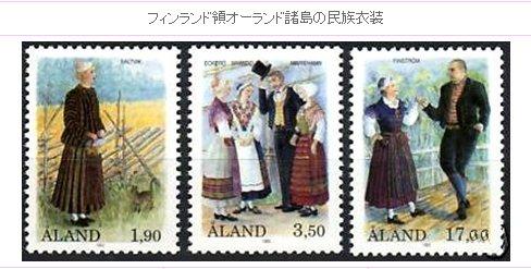 フィンランド領オーランド諸島の民族衣装