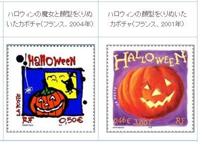 切手|ハロウィン (Halloween, Halloween)