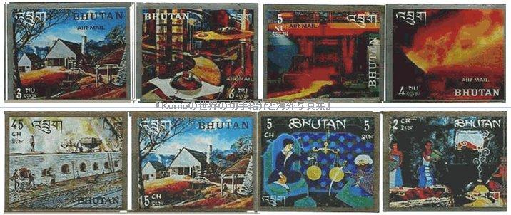 珍品切手|ブータンのスチール(鉄)の切手