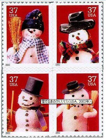 クリスマス切手|雪だるまのクリスマス(USA、2002年)