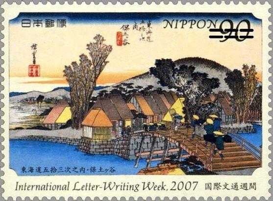 「程ヶ谷宿(4th station : Hodogaya)」