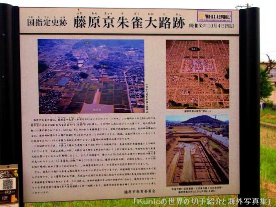 藤原京・日本で最初の本格的な都