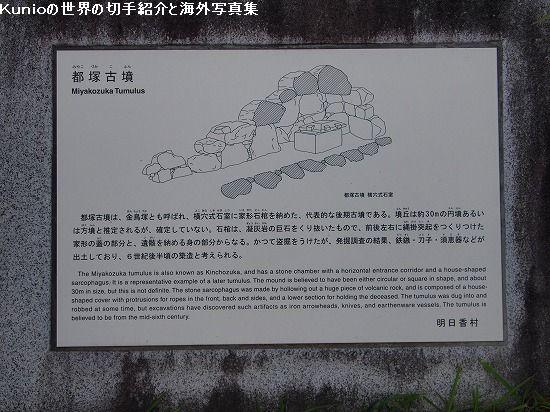 都塚古墳の説明版