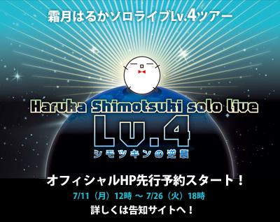 Haruka Shimotsuki solo live Lv.4〜シモツキンの逆襲〜