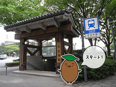 名古屋城 市役所駅