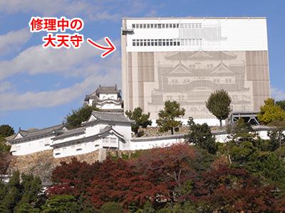 姫路城-修理中