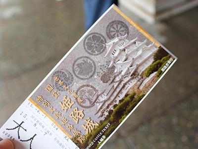 姫路城-入城券